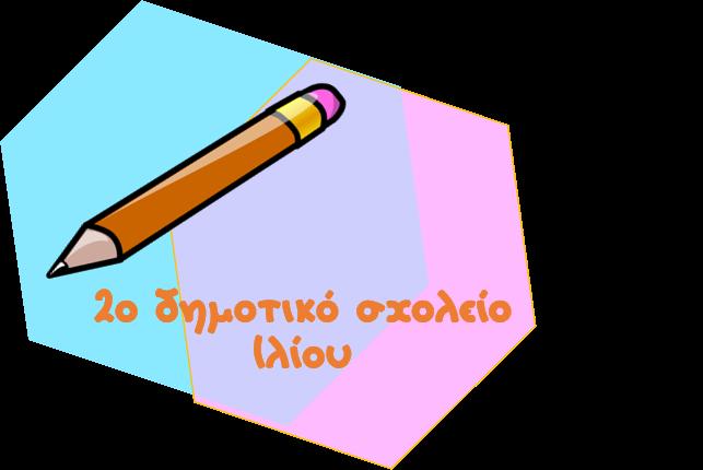 2 Δημοτικό σχολείο Ιλίου