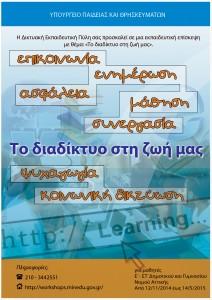 afisa_new_icons_2012_dokimi_01